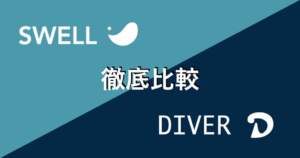 SWELL DIVER 比較