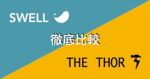 SWELL THE THOR 比較